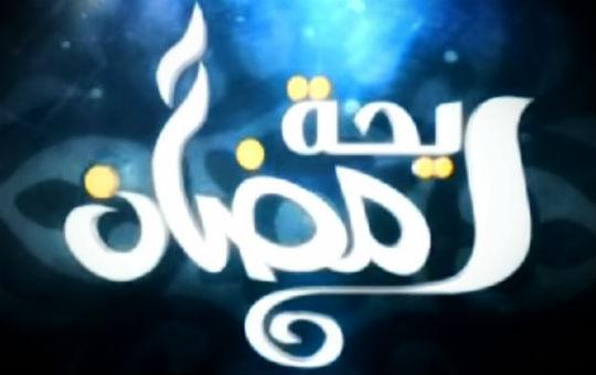 ريحة رمضان_detail