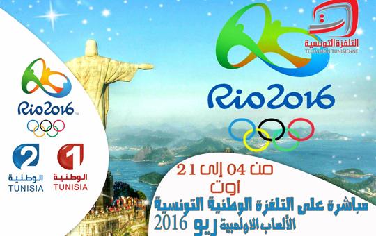 الألعاب الاولمبية ريو 2016 مباشرة على التلفزة الوطنية التونسية