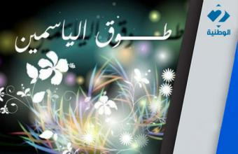 tawk-al-yasamin-x2_detail