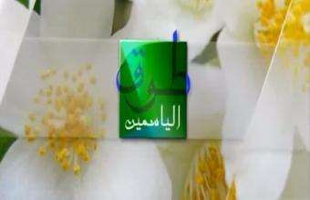 طوق الياسمين ليوم الجمعة 27 ماي 2016